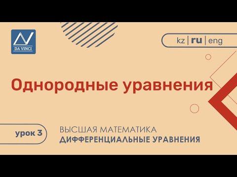 Дифференциальные уравнения, 3 урок, Однородные уравнения