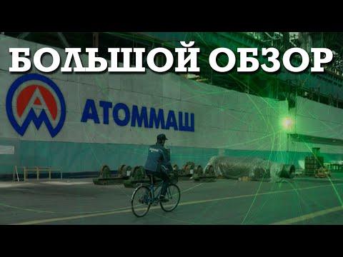 ЗАВОД Атоммаш. Как производят Ядерные реакторы. Волгодонск / Станкорепорт
