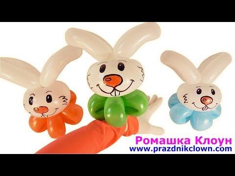 ЗАЙЧИК-БРАСЛЕТ заяц зайка ИЗ ШАРОВ как сделать Balloon Bunny Rabbit Bracelet DIY TUTORIAL