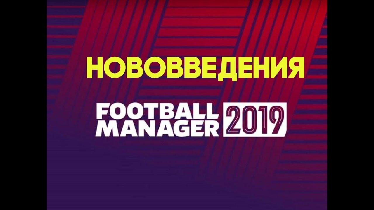вундеркинды football manager 2019