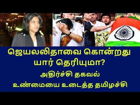 who murdered jayalalitha tamilachi secret post|tamilnadu political news|live news tamil
