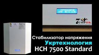видео Однофазный стабилизатор напряжения Энерготех Standard 5000 HV