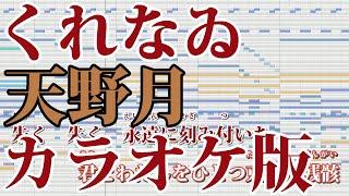 【カラオケ】くれなゐ(Off Vocal)【天野月】 Wiiソフト『零 眞紅の蝶...