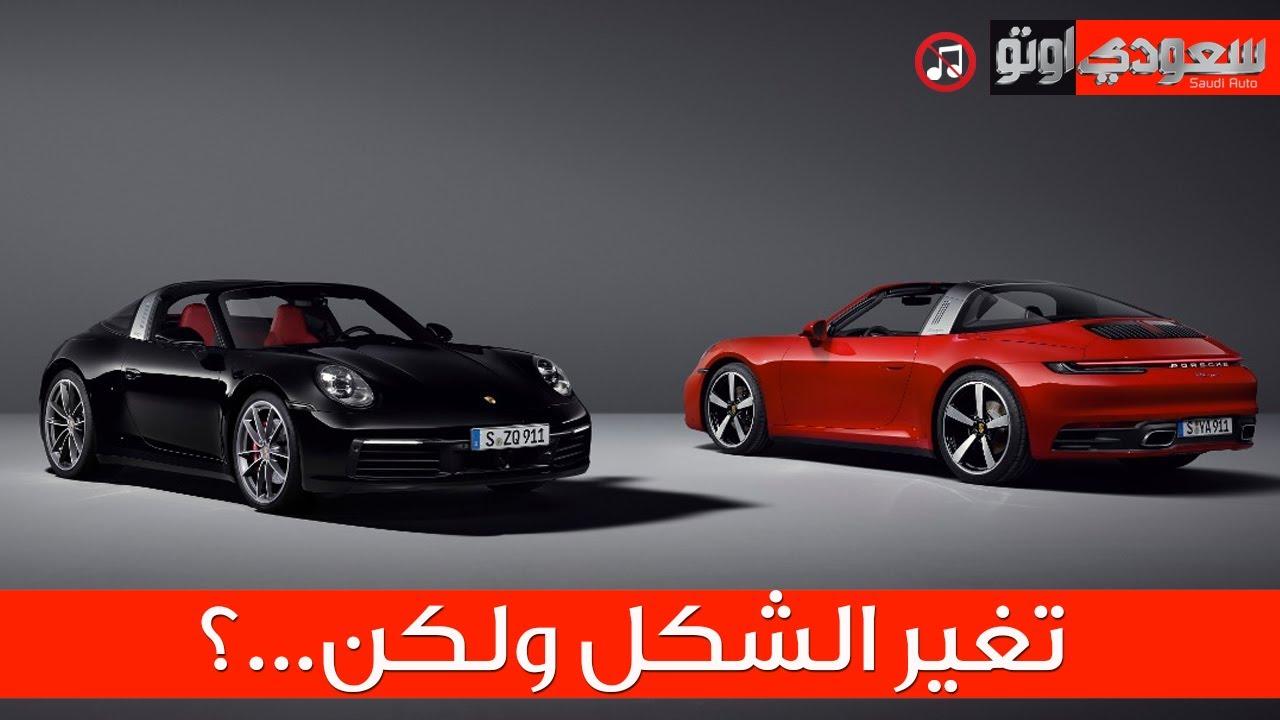 بورشه 911 تارجا 2021 Porsche Targa أسعار ومواصفات