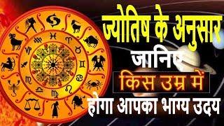 ज्योतिष शास्त्र के अनुसार जानिए किस उम्र में होगा आपका भाग्य उदय चमकेगी आपकी किस्मत Astrology ✅✅c