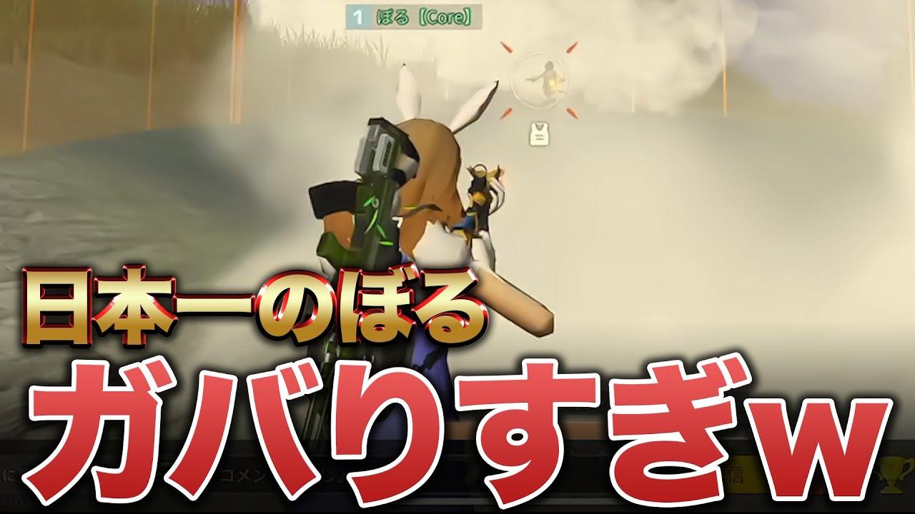 荒野行動日本一のぼるガバリすぎwwwww【荒野】