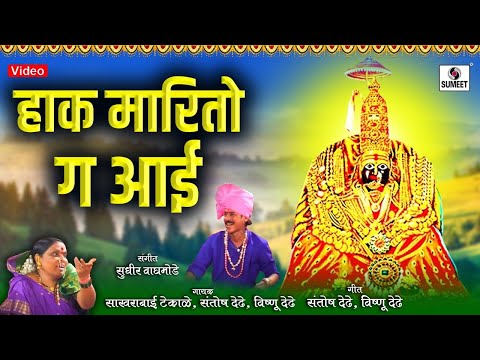 Santosh Dedhe - Haak Marito Ga Aai - Sakrabai Tekale - Aradhyancha Saamna -  Sumeet Music
