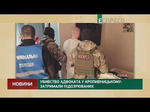Убивство адвоката у Кропивницькому: затримали підозрюваних