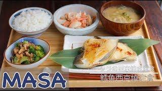 鱈魚西京燒定食/Saikyo Miso Yaki Black Cod|MASAの料理ABC
