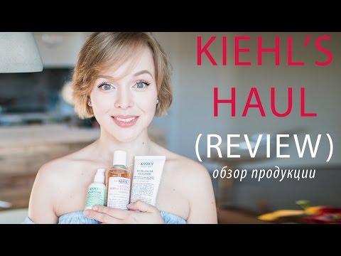 KIEHL'S: обзор всех продуктов, которые я пробовала и которыми пользуюсь (МНОГО!)