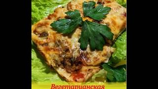 #Рецепт грибной Лазаньи Mushroom Lasagna Recipe