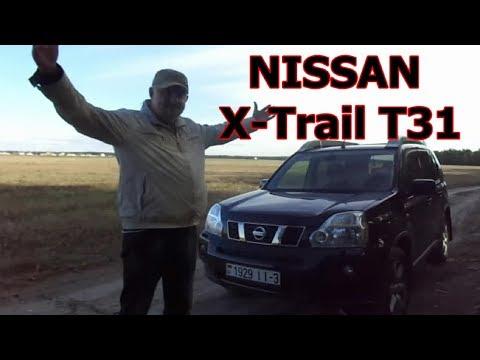 Ниссан Х-Трейл 2-го поколения (Т-31) Видеообзор, тест-драйв.