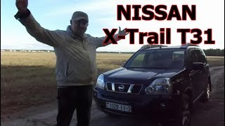 Ниссан Х-Трейл/Nissan X-Trail 2-го поколения (Т-31) Видеообзор, тест-драйв.