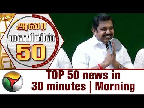 Top 50 News in 30 Minutes | Morning | 18/08/2017 | Puthiya Thalaimurai TV