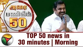 TOP 50 news in 30 minutes | Morning 18-08-2017 Puthiya Thalaimurai TV News