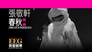 張敬軒 Hins Cheung《春秋 - HINS LIVE IN PASSION 2014》[Lyrics MV] thumbnail