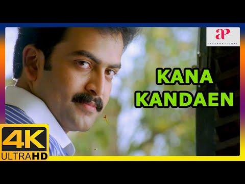 Kana Kandaen 4K Movie Scenes | Prithviraj helps Srikanth by lending money | Gopika | Vivek