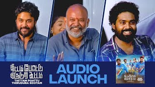 Thittam Poattu Thirudura Kootam Audio Launch | Kayal Chandran | Raghunathan P S | Sudhar