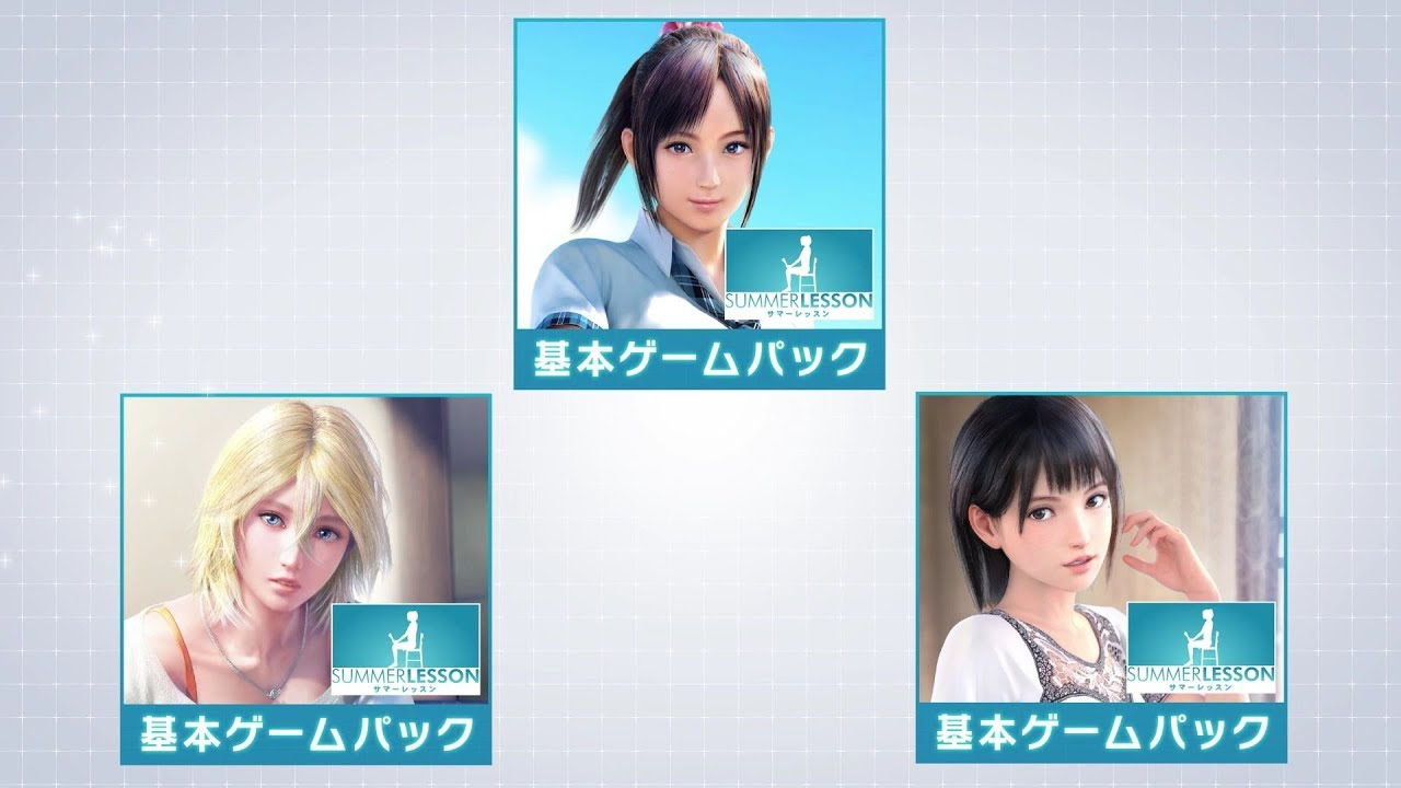 サマーレッスン:ひかり・アリソン・ちさと 3 in 1 基本ゲームパック_gallery_1