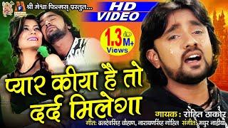 Pyar Kiya Hai To Dard Milega    Rohit Thakor    Hindi Sad Song    thumbnail