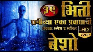 Besho - Marathi Story 39