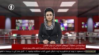 Afghanistan Dari News 13.09.2019 خبرهای افغانستان