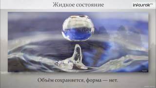 7.  Агрегатные состояния вещества