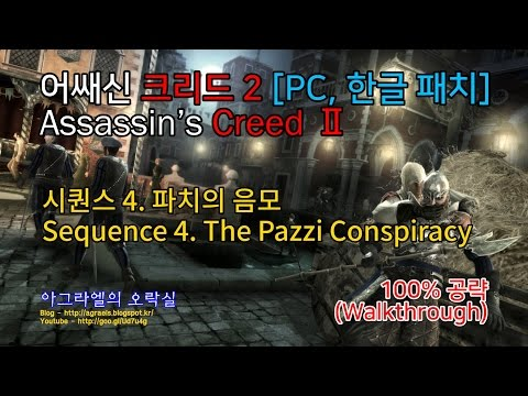 어쌔신 크리드 2 한글 | 시퀀스 4. 파치의 음모(The Pazzi Conspiracy) | 100% Walkthrough