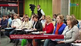В Челябинске проходят тренинги для компаний, ориентированных на экспорт