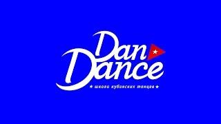 """Урок сальсы в школе танцев """"DAN DANCE"""". Средне-продвинутый уровень 09.16 (1)."""