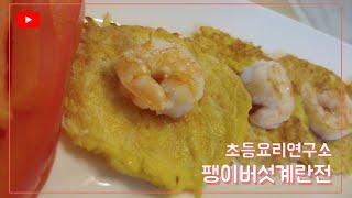 [초등요리연구소] 팽이버섯 계란전 (feat. 새우)