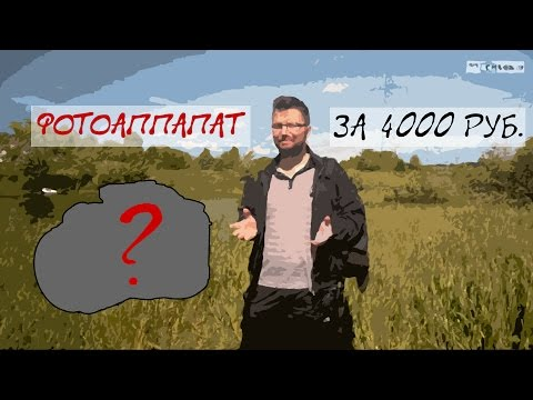 Самая дешевая зеркалка. Фотоаппарат за 4 тысячи рублей!
