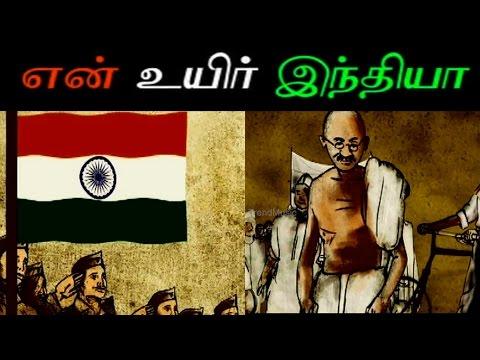 Vande Matharam - En Uyir India | Tamil Patriotic Song | Trend Music