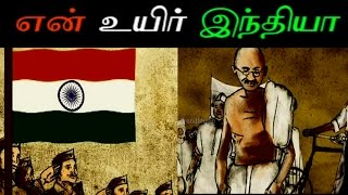 Vande Matharam - En Uyir India | Tamil Patriotic Song | Trend Music