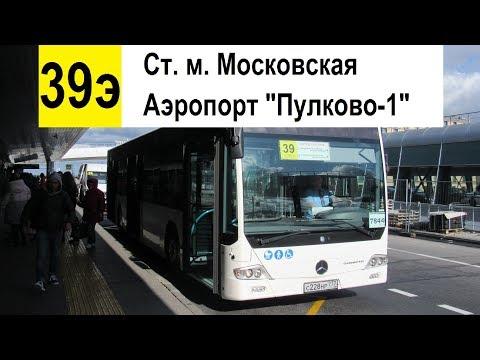 """Автобус 39э """"Аэропорт """"Пулково-1"""" - ст. м. """"Московская"""""""