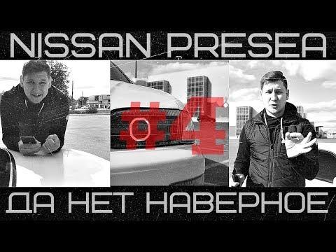 #4 Да Нет Наверное/// Nissan Presea, *БЕШЕННЫЙ СТИЛЬ ЗА КОПЕЙКИ*.