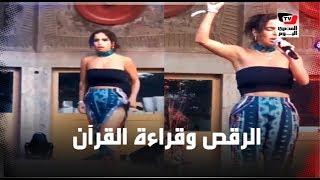 مغنية سعودية تثير موجة من الغضب بالرقص وقراءة القرآن !