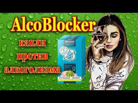 Алкобарьер   средство от алкоголизма.