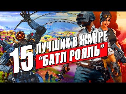 Королевская битва: ТОП 15 лучших игр в жанре Battle Royale