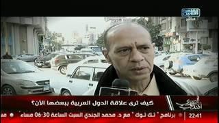 المصرى أفندى | كيف ترى علاقة الدول العربية ببعضها الآن؟