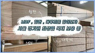 MDF, 합판, 다루끼에 대해 알아보자 ! 서울 경기권…