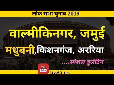 Lok Sabha Election : Valmikinagar, Jamui, Madhubani , Kishanganj, Araria का ताजा हाल