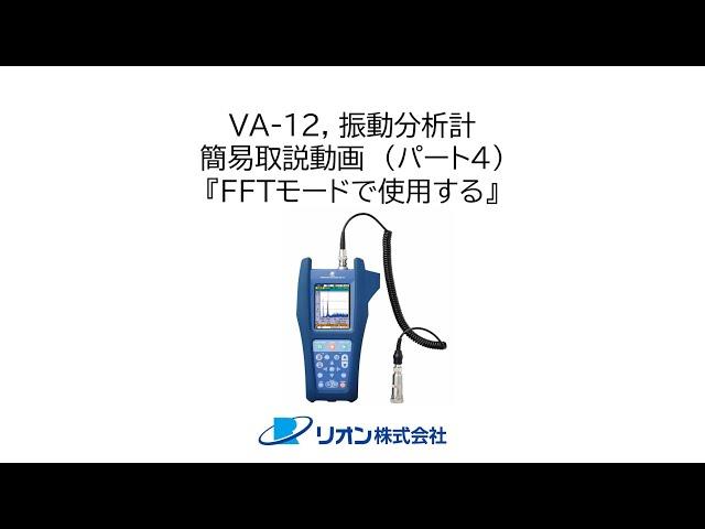 VA-12, 取説動画(4)「第4章, FFTモード」