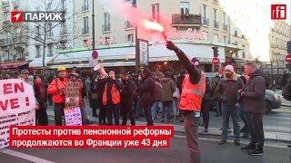 43 дня протеста против пенсионной реформы во Франции