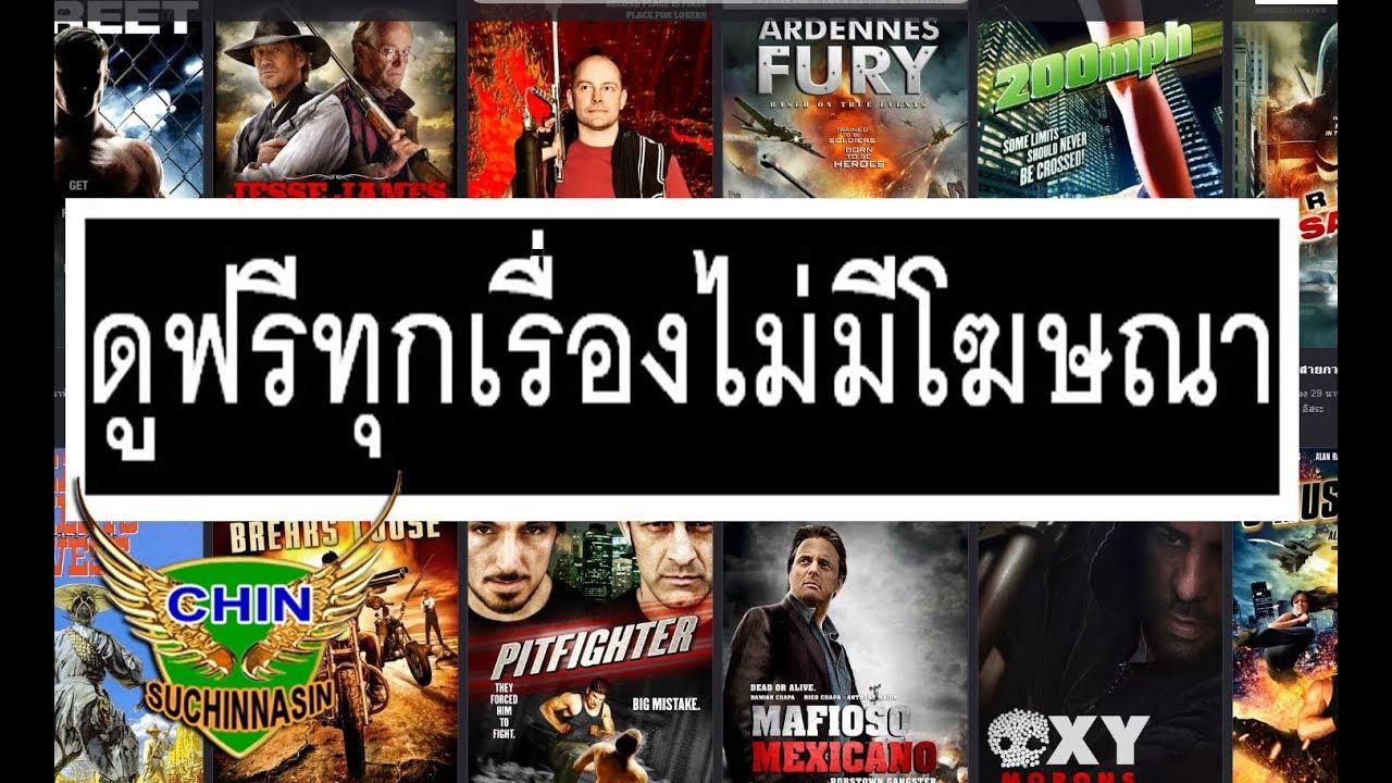 Photo of เว็บ ดู ภาพยนตร์ ฟรี – ดูหนังฟรีไม่มีโฆษณา1000000 เปอร์เซ็น[Chin Suchinnasin it