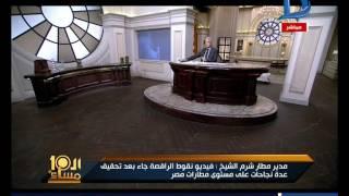 العاشرة مساء   الإبراشي يطالب مدير مطار شرم الشيخ بالاعتذار عن مشهد تنيقط الرقاصة!!