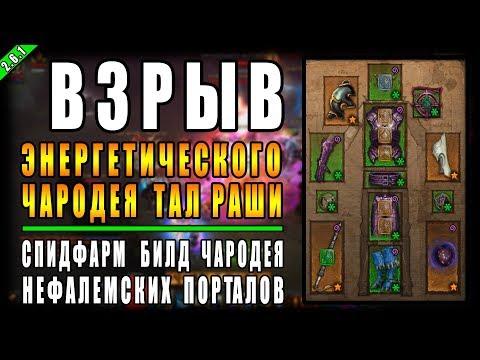 """Diablo 3 : RoS ► Спидфарм Билд Чародея """"Взрыв Тал Раши"""" ► ( Обновление 2.6.1 , 13-ый Сезон )"""