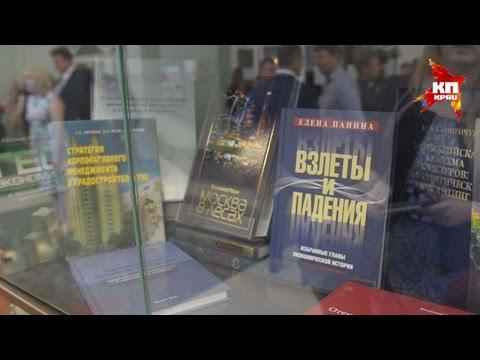 В Госдуме открылась выставка литературных трудов слуг народа