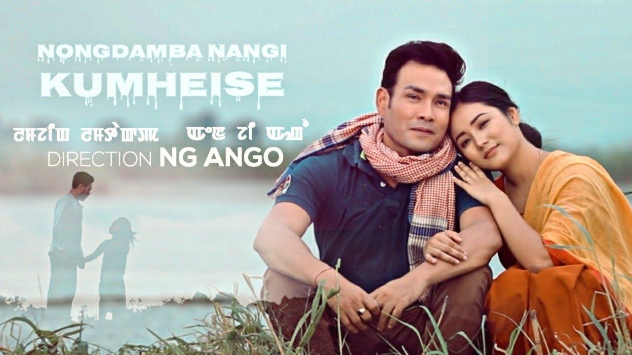 Nongdamba Nangi Kumheise    Bony , Kajal & Rija    Hokraj    Ng Ango    Official MV Release 2020