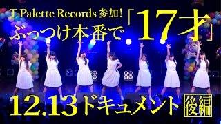 2014年12月13日に行われた「T-Palette Records感謝祭2014」。 メンバー...